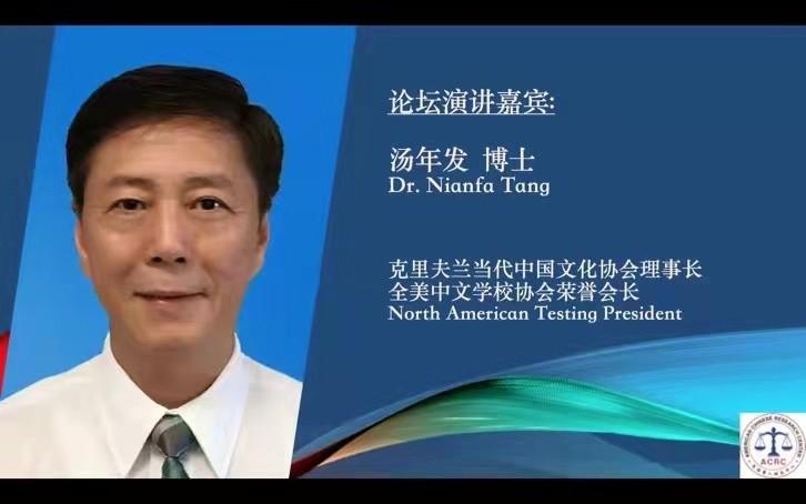 美国V视:第二届全美华人合作论坛线上成功举办_图1-10