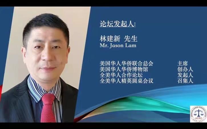 美国V视:第二届全美华人合作论坛线上成功举办_图1-3