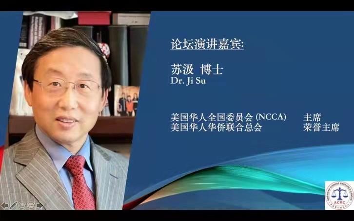 美国V视:第二届全美华人合作论坛线上成功举办_图1-5