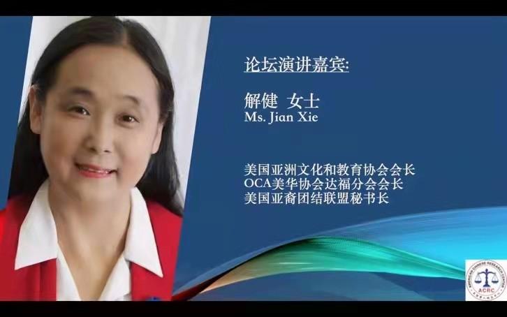 美国V视:第二届全美华人合作论坛线上成功举办_图1-11