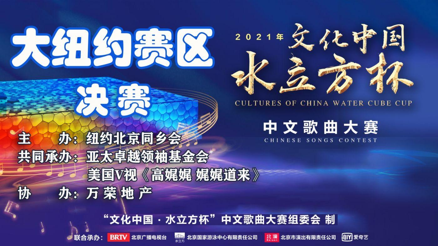 """高娓娓: 决赛名单公布: 2021""""文化中国·水立方杯""""华人中文歌曲大赛大纽约赛区初赛完结 ..._图1-1"""