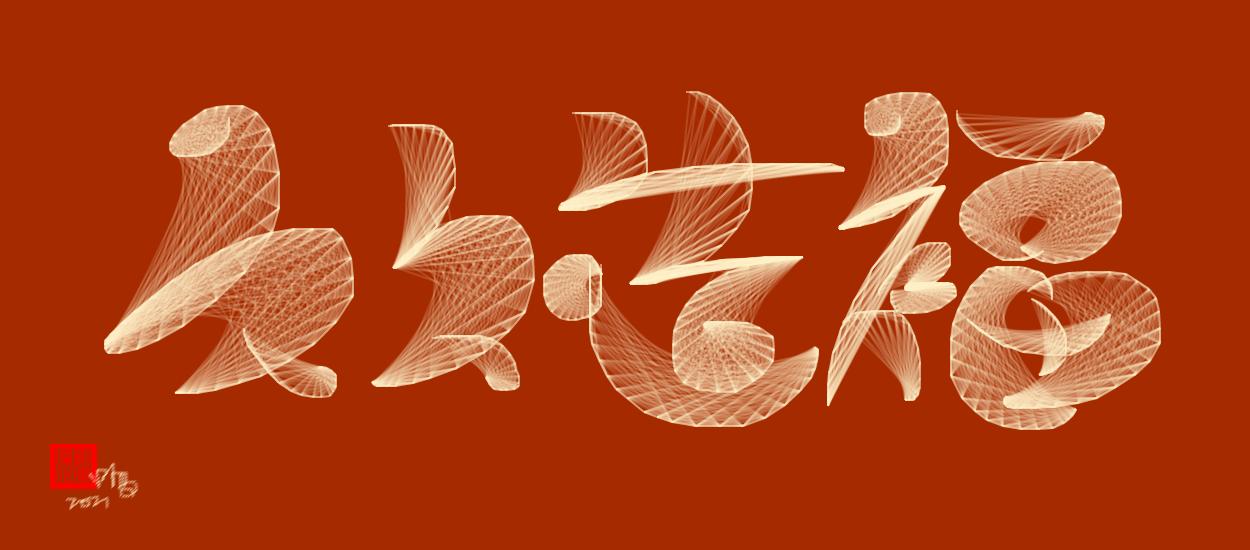 【晓鸣原创】指笔书法三作之久_图1-3