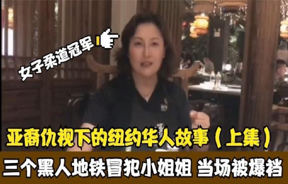 高娓娓:华人在美国被歧视针对,学武自保?地铁打跑恶霸的女柔道冠军收徒了! ..._图1-6