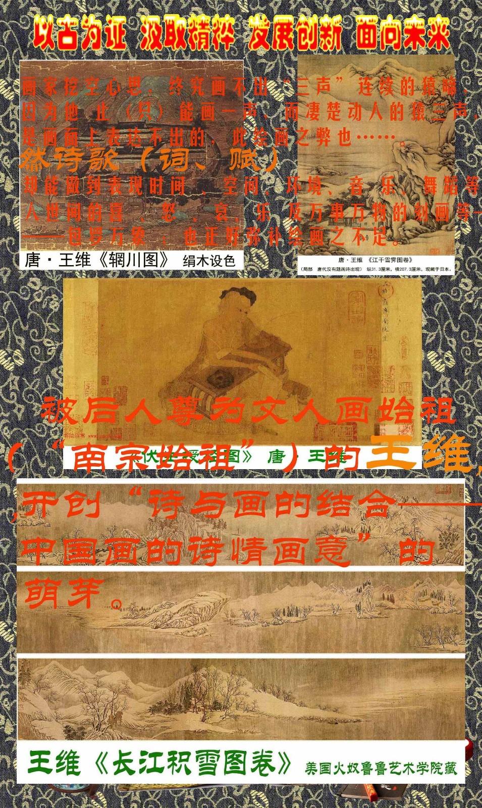 """照相机的出现,把西方绘画写实性强的特征""""荡平"""";中国画的诗情画意,艺术魅力无限! ..._图1-7"""