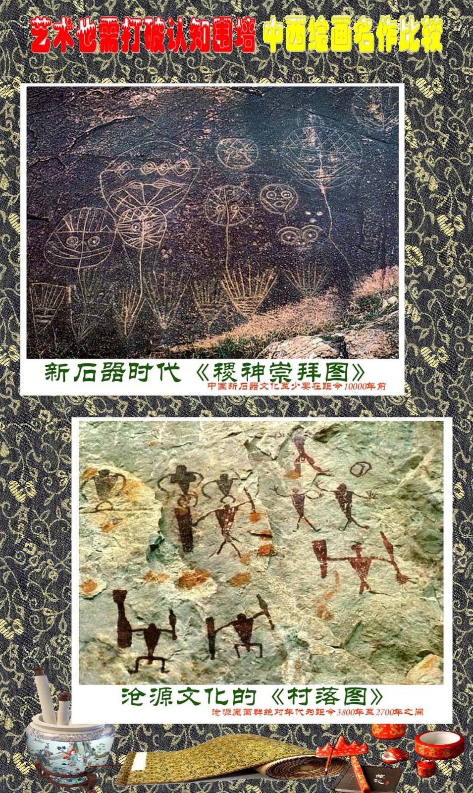 艺术需打破认知围墙  中西绘画名作比较_图1-1