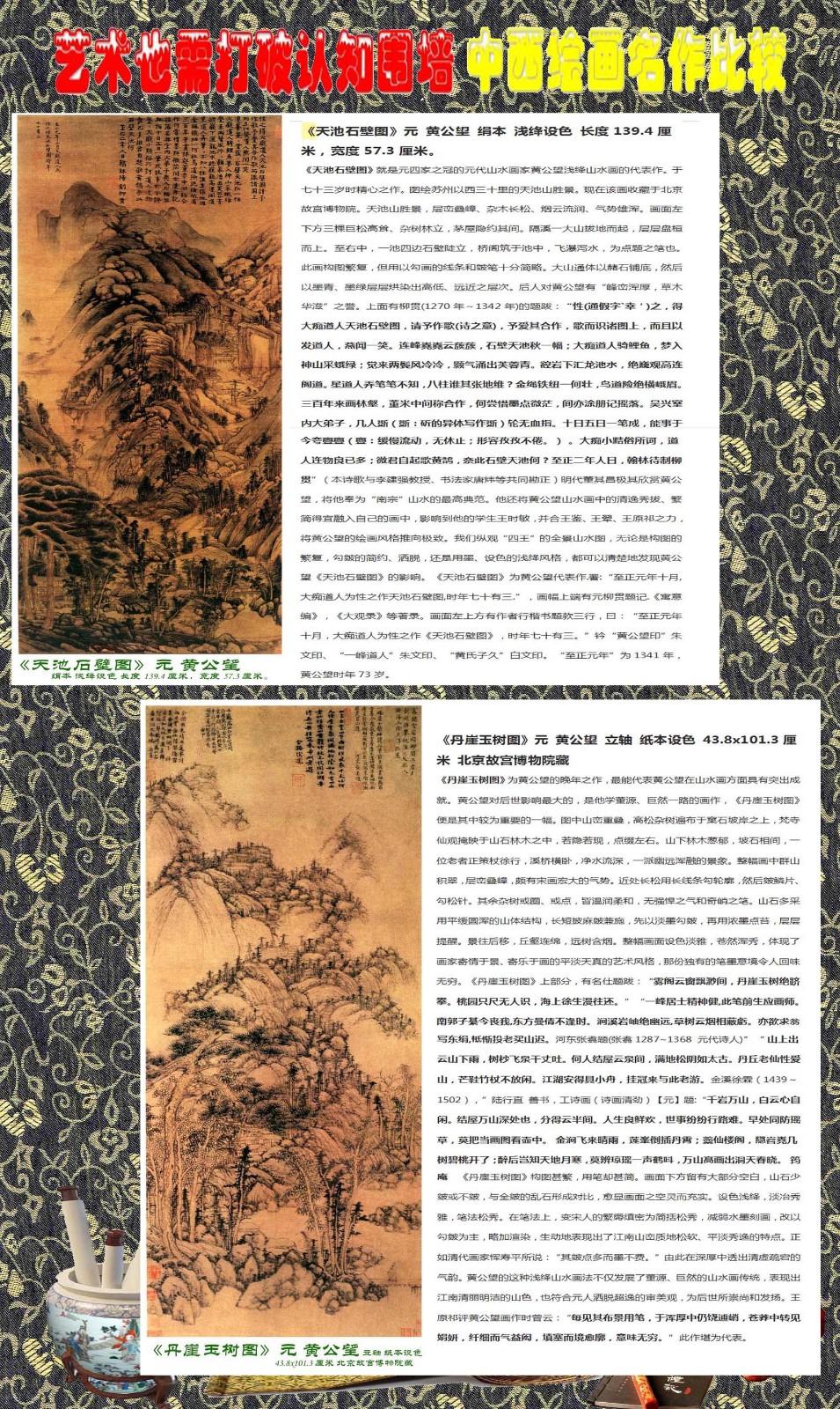 艺术需打破认知围墙  中西绘画名作比较_图1-10