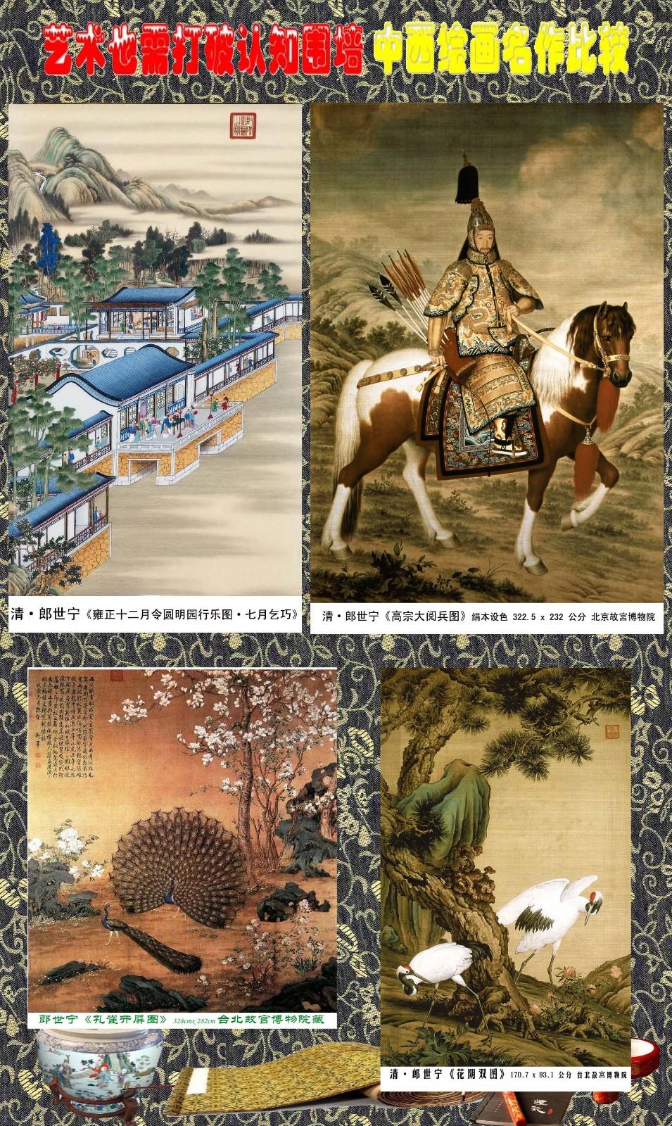 艺术需打破认知围墙  中西绘画名作比较_图1-21