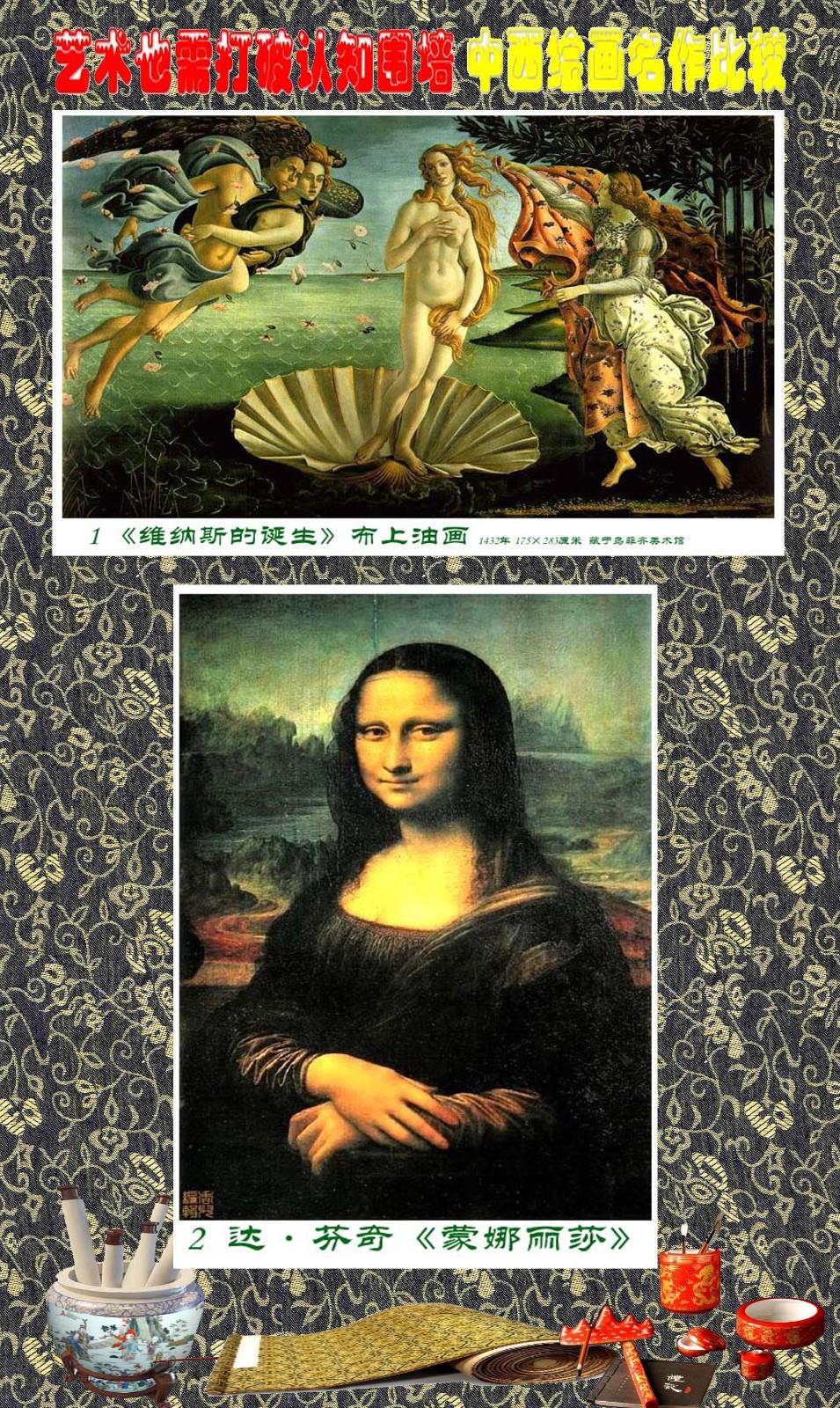 艺术需打破认知围墙  中西绘画名作比较_图1-26