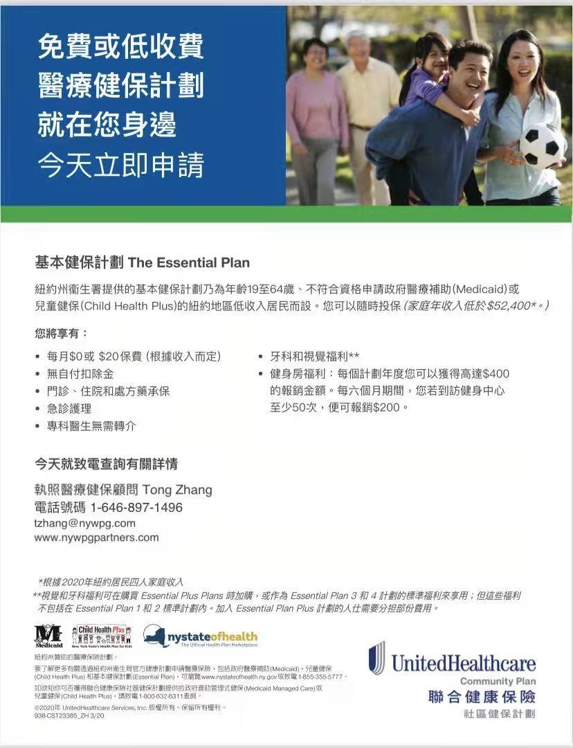 纽约州免费医疗保险Essential Plan – 你申请了吗?_图1-2