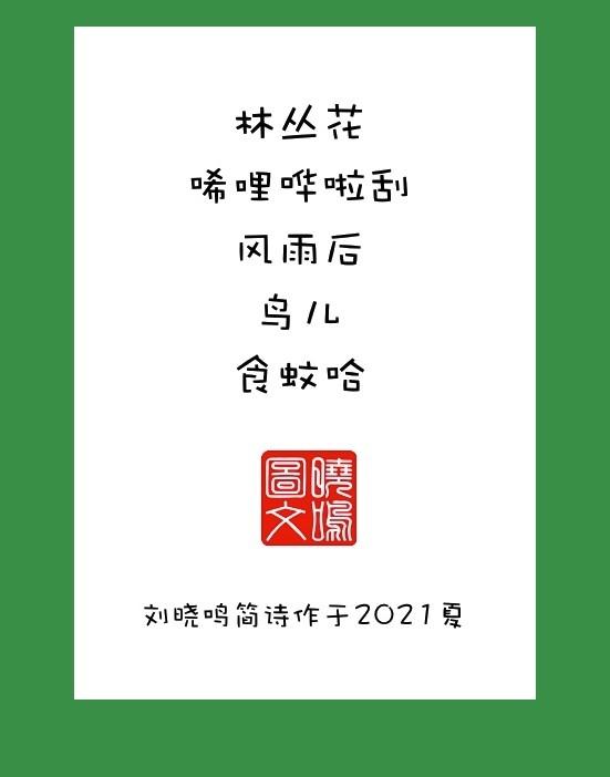 【诗书画作】鸟蚊哈_图1-2