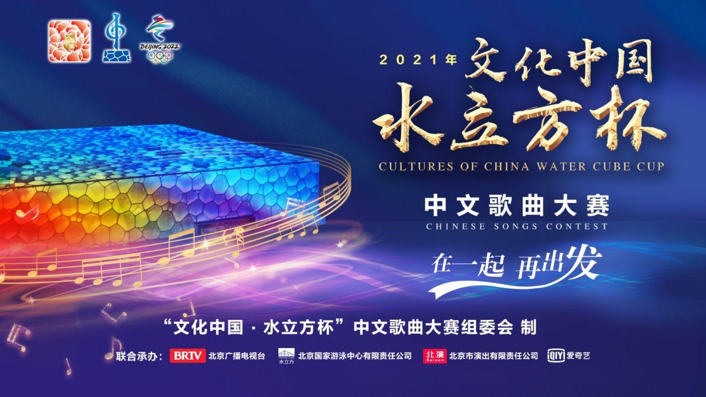 """美国V视:获奖名单出炉!2021""""文化中国·水立方杯""""全球海外华人中文歌曲大赛大纽约赛区 ..._图1-1"""