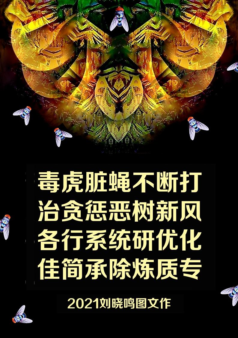 【晓鸣图文】治贪恶 树新风_图1-1