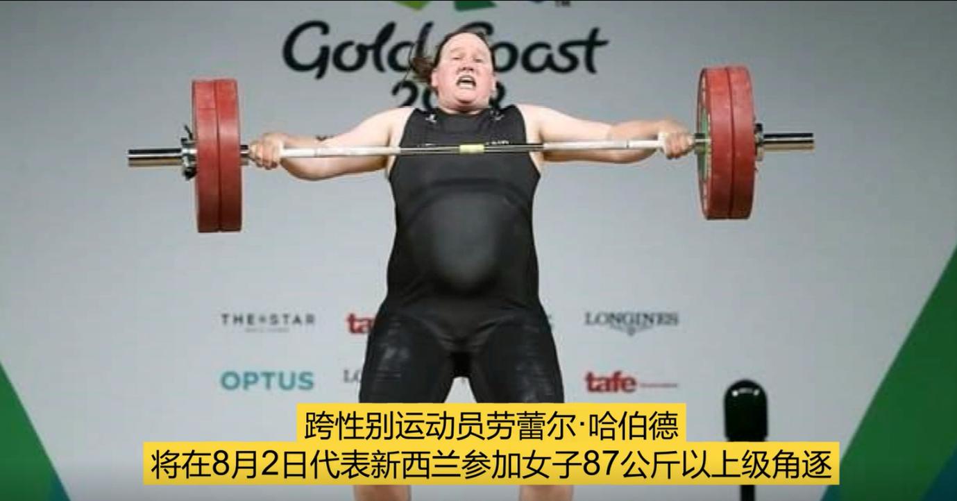 高娓娓:夺女人的金让女人无金可夺?跨性别人参加奥运举重你怎么看? ... ..._图1-2