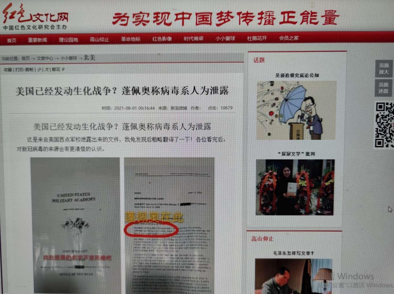 谣传蓬佩奥称新冠病毒是美国的秘密武器_图1-2