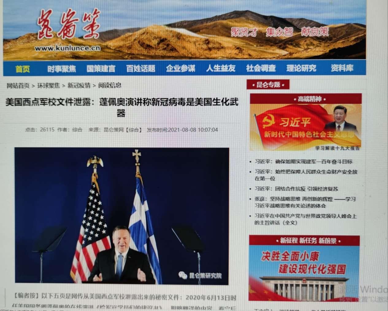 谣传蓬佩奥称新冠病毒是美国的秘密武器_图1-3