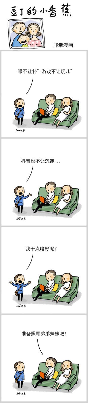 【邝幸漫畫】《小香蕉296》照顾弟妹_图1-1