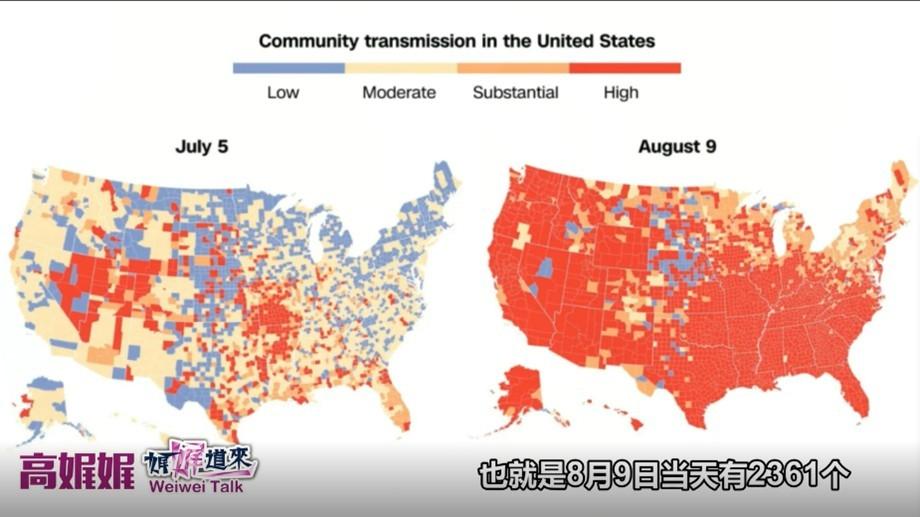 高娓娓:美国疫情一朝回到解放前?全美沦陷,98%成高风险地区 ..._图1-4