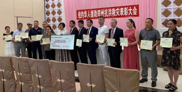 美国V视:纽约华人援助郑州抗洪救灾联合会表彰大会在纽约举行 ..._图1-2