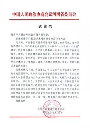 美国V视:纽约华人援助郑州抗洪救灾联合会表彰大会在纽约举行 ..._图1-3