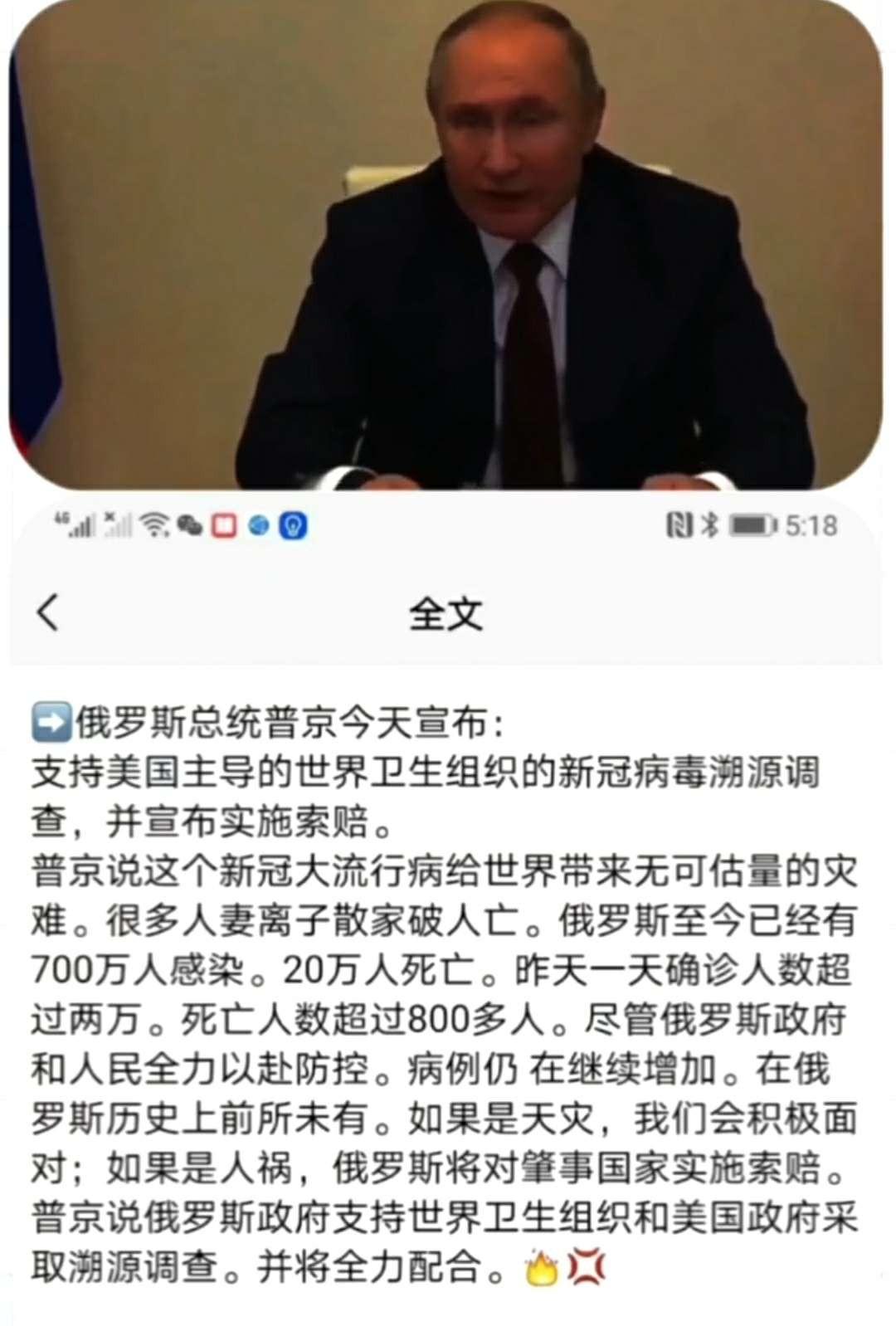 """辟谣""""普京宣布对新冠溯源并索赔""""_图1-1"""