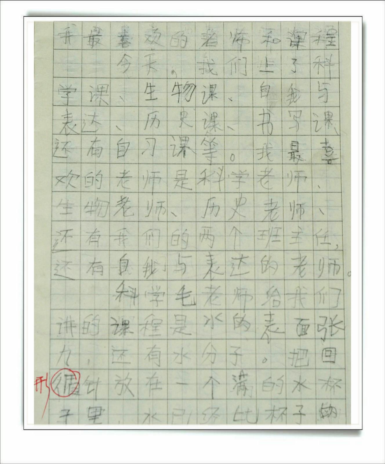 赞新学期孩子读二年级(七律)_图1-5