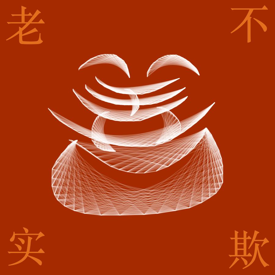 【晓鸣图文】四言十善_图1-6