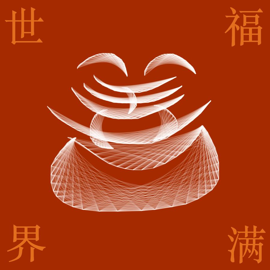 【晓鸣图文】四言十善_图1-4