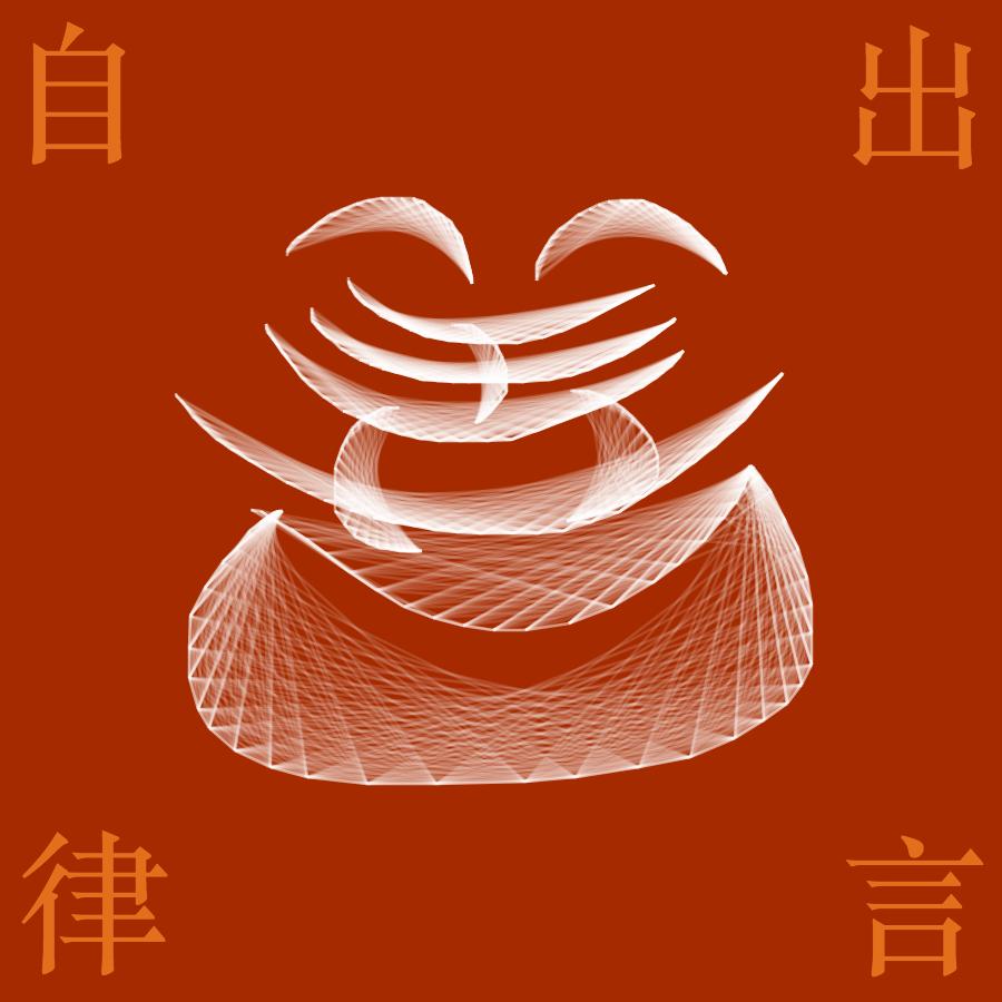 【晓鸣图文】四言十善_图1-8