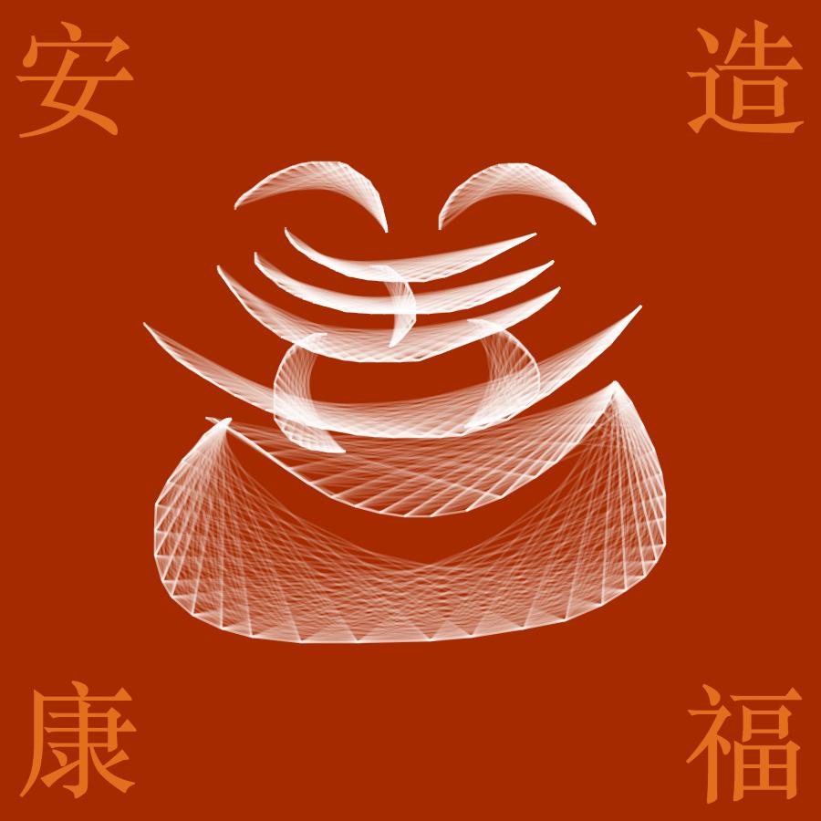 【晓鸣图文】四言十善_图1-1