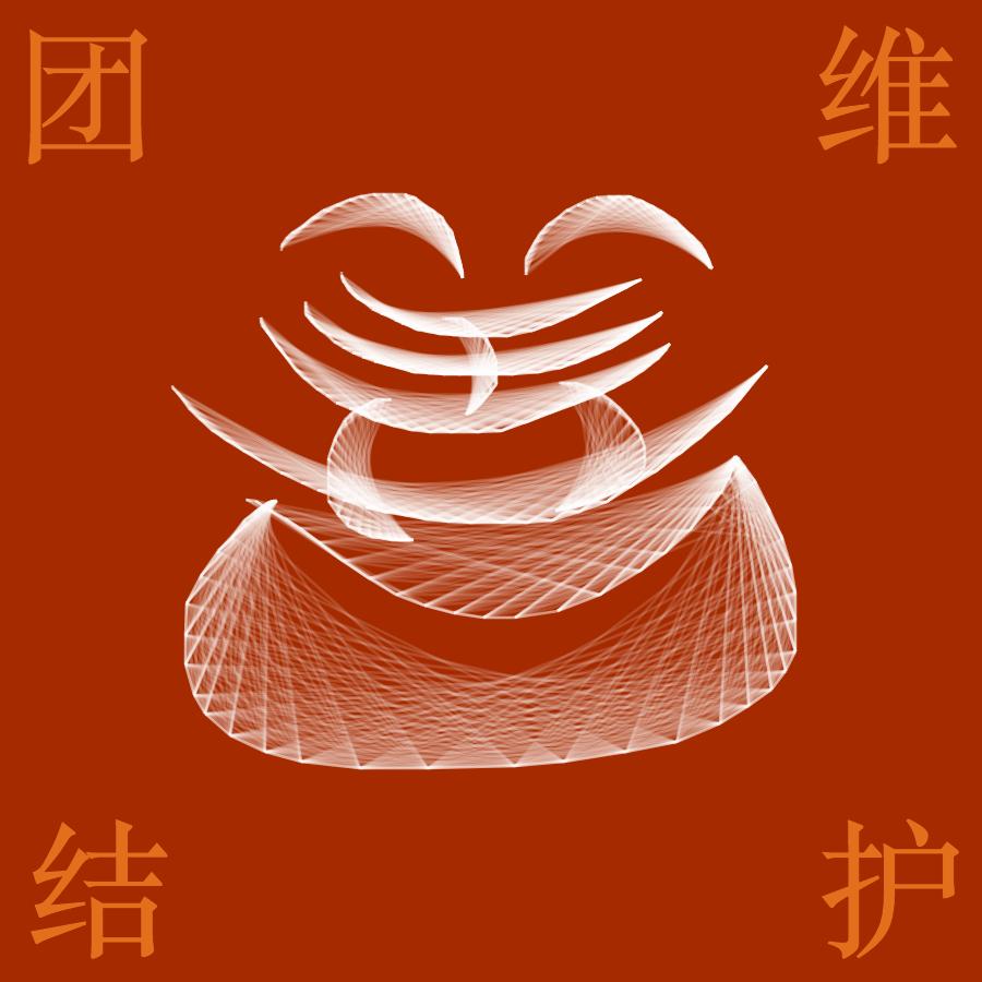 【晓鸣图文】四言十善_图1-2
