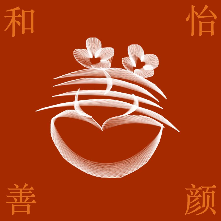 【晓鸣字作】怡颜善语_图1-1