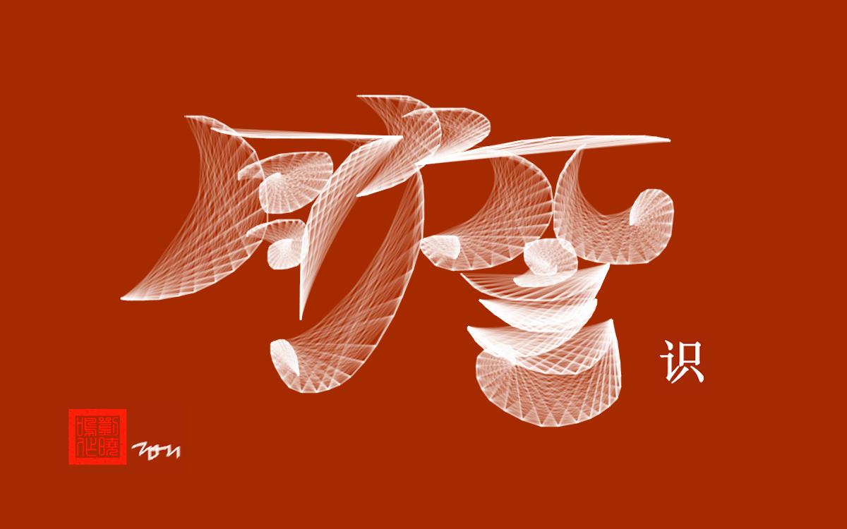【晓鸣书法】胆字胆识创艺展+随笔_图1-4
