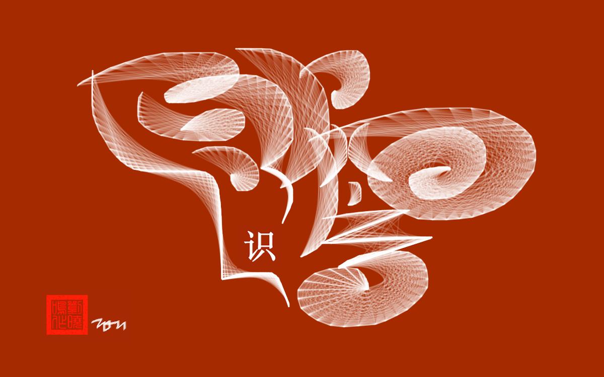 【晓鸣书法】胆字胆识创艺展+随笔_图1-7
