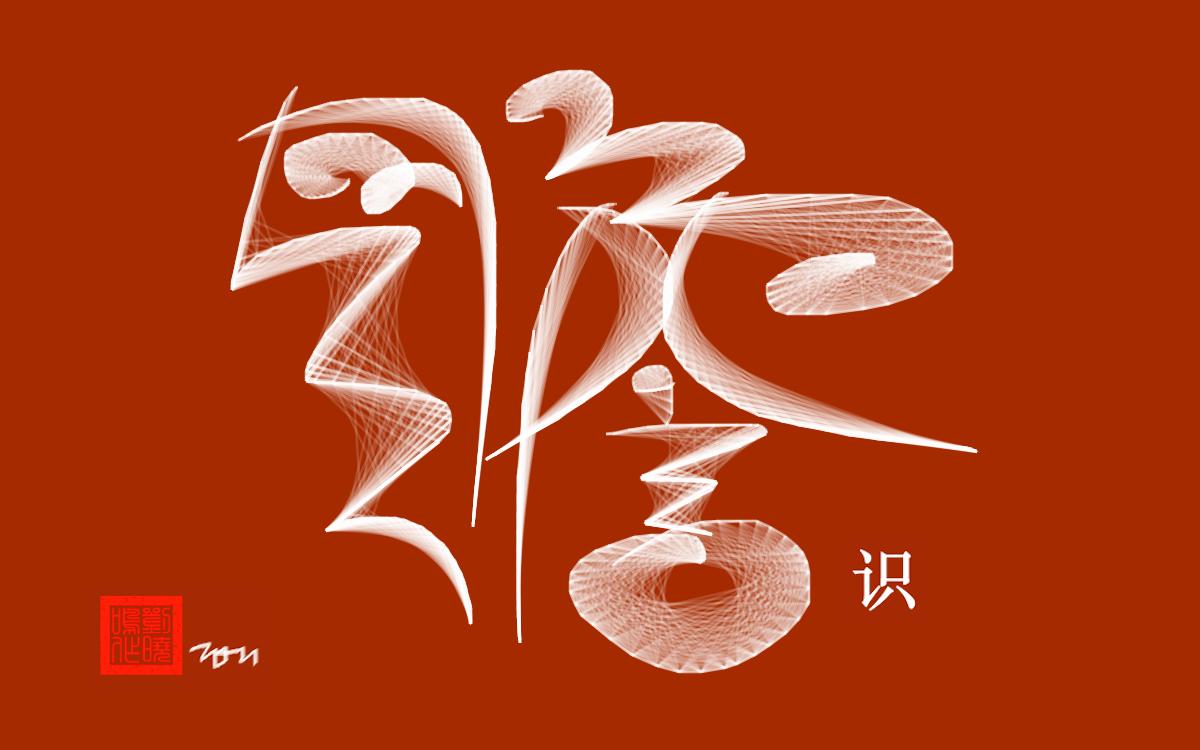 【晓鸣书法】胆字胆识创艺展+随笔_图1-8
