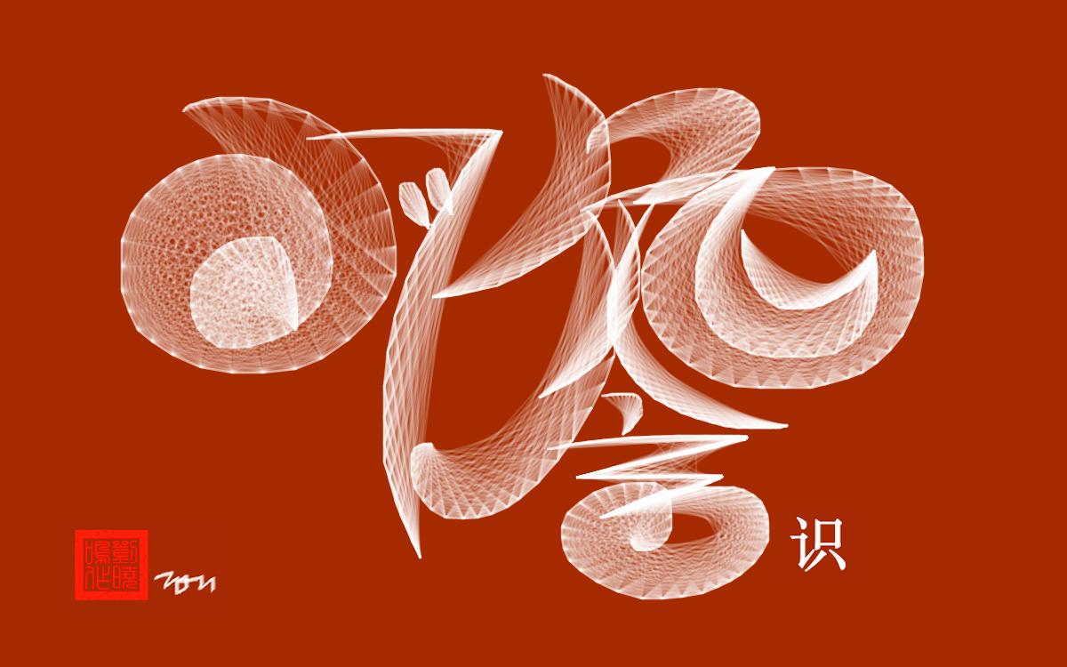 【晓鸣书法】胆字胆识创艺展+随笔_图1-11