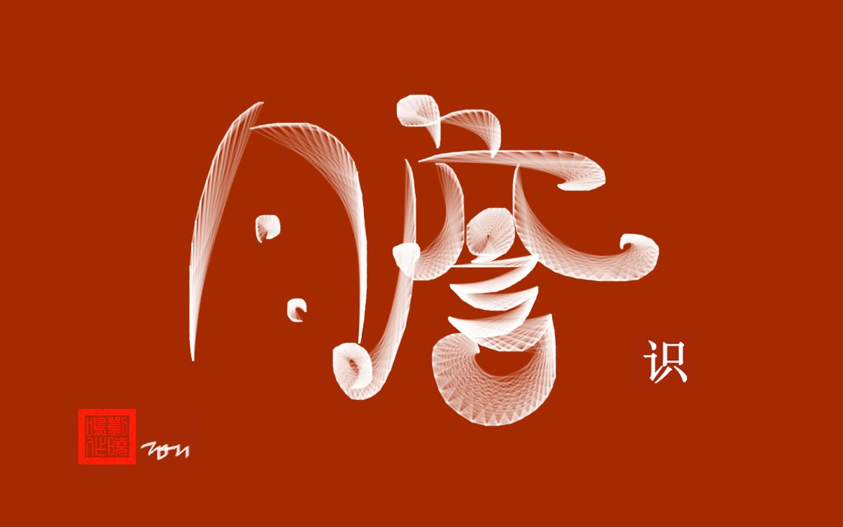【晓鸣书法】胆字胆识创艺展+随笔_图1-13