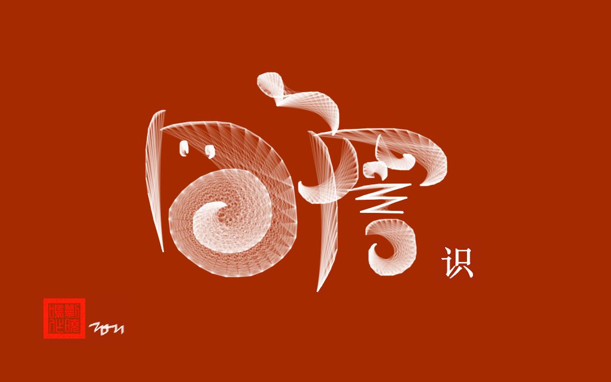 【晓鸣书法】胆字胆识创艺展+随笔_图1-14
