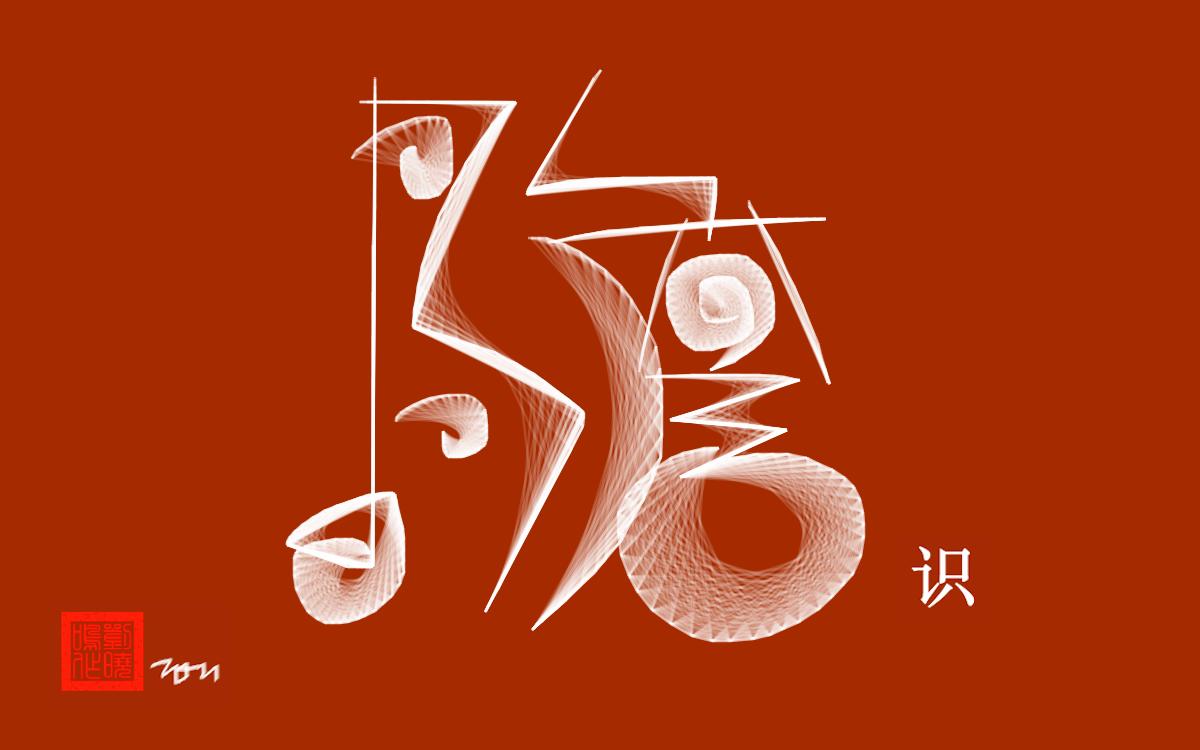 【晓鸣书法】胆字胆识创艺展+随笔_图1-16
