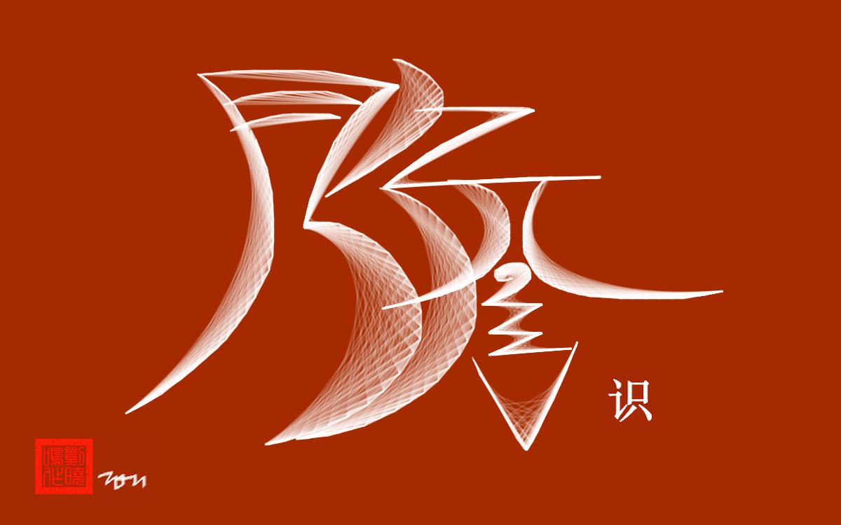 【晓鸣书法】胆字胆识创艺展+随笔_图1-15