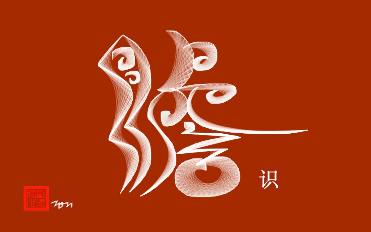 【晓鸣书法】胆字胆识创艺展+随笔_图1-17