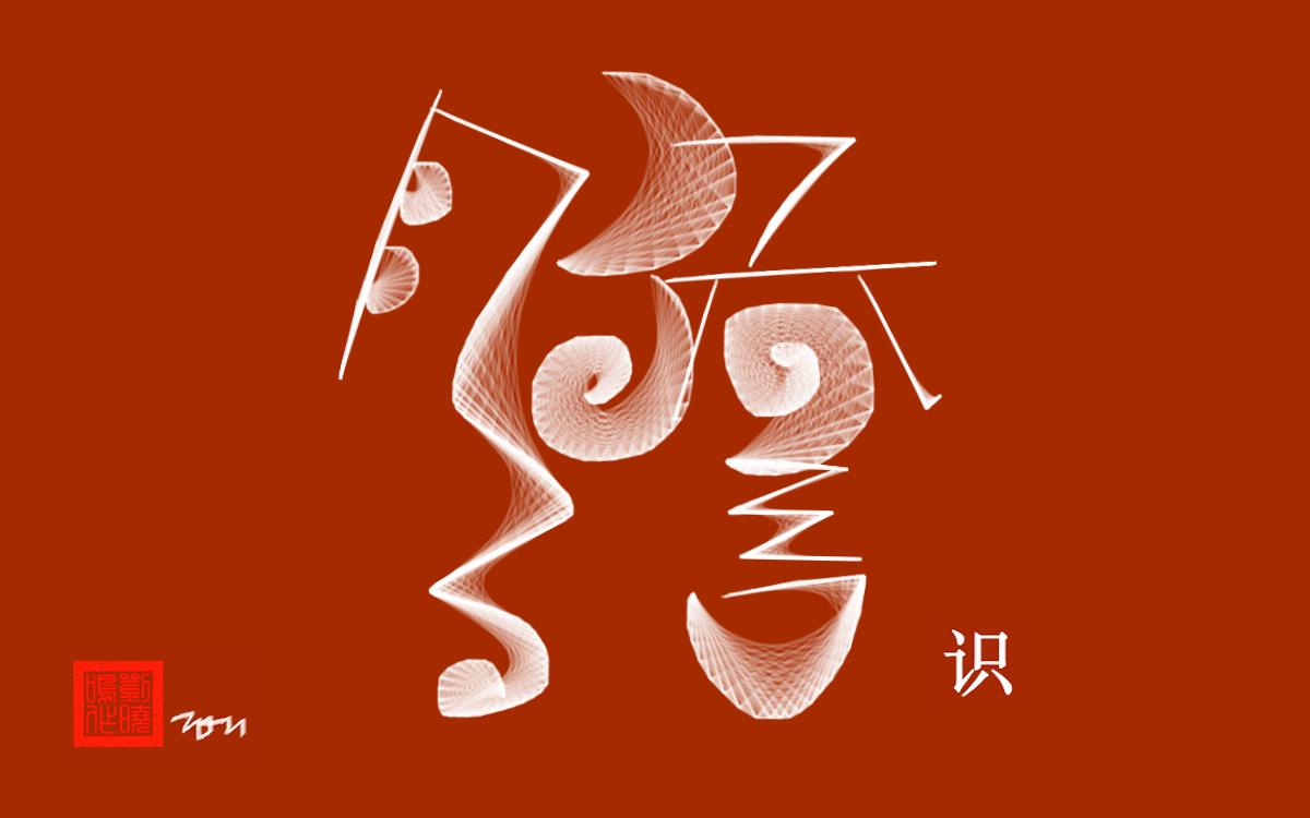 【晓鸣书法】胆字胆识创艺展+随笔_图1-18