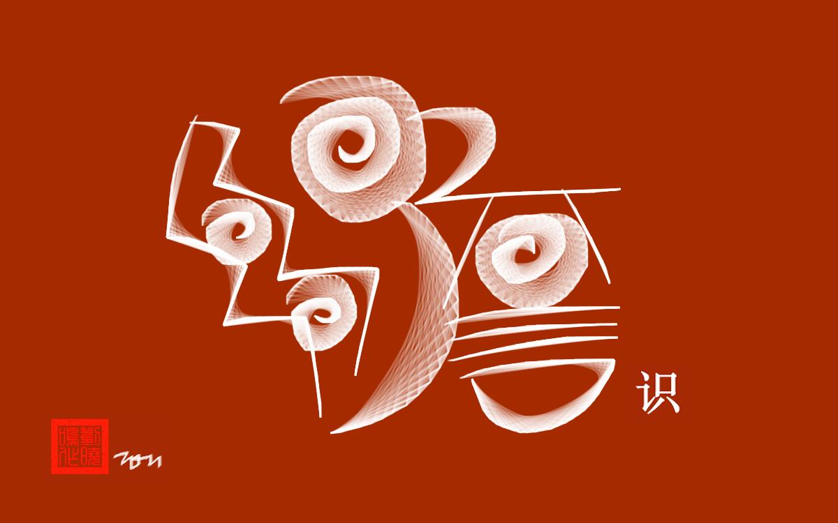 【晓鸣书法】胆字胆识创艺展+随笔_图1-19