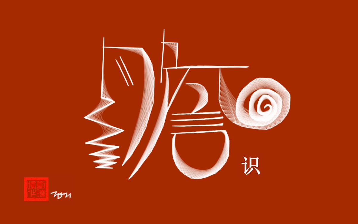 【晓鸣书法】胆字胆识创艺展+随笔_图1-20