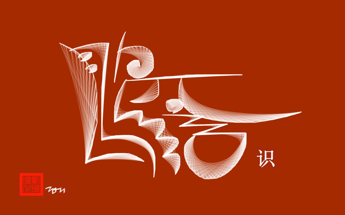 【晓鸣书法】胆字胆识创艺展+随笔_图1-21
