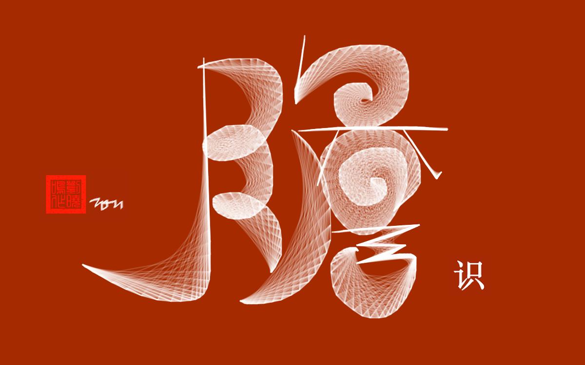 【晓鸣书法】胆字胆识创艺展+随笔_图1-22