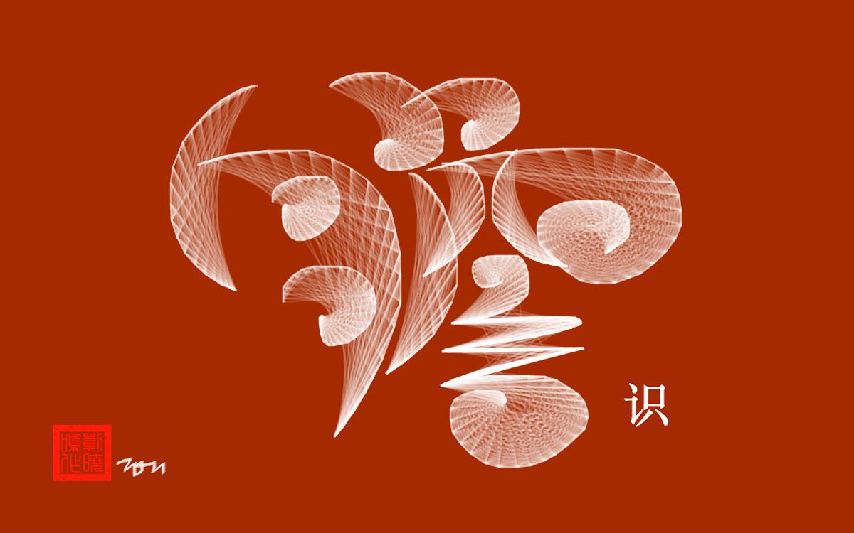 【晓鸣书法】胆字胆识创艺展+随笔_图1-23