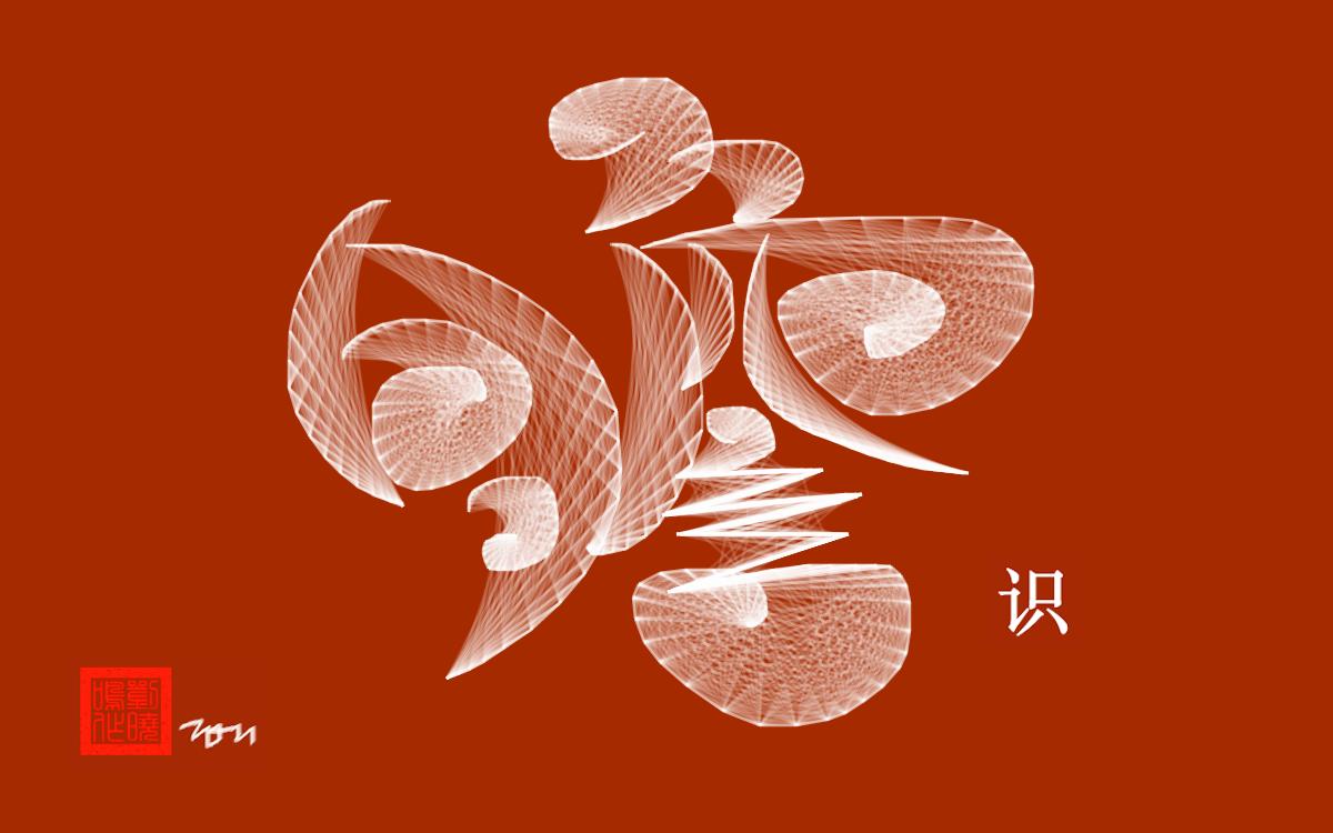 【晓鸣书法】胆字胆识创艺展+随笔_图1-26
