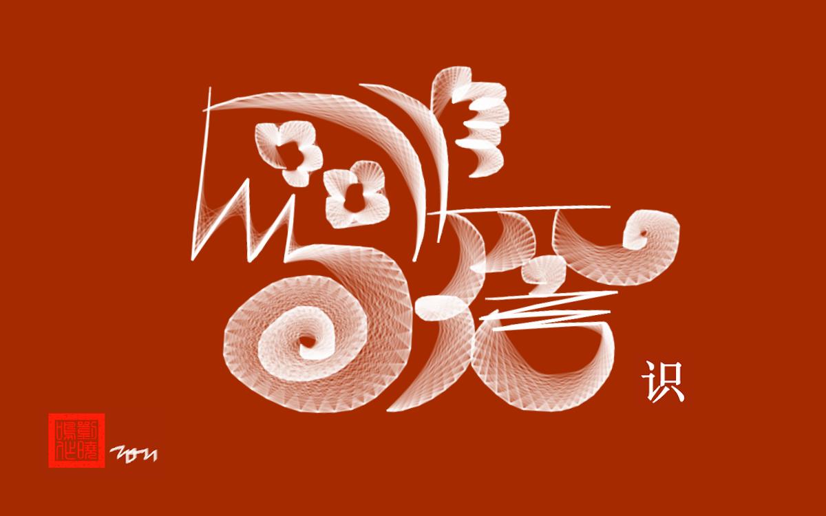【晓鸣书法】胆字胆识创艺展+随笔_图1-28