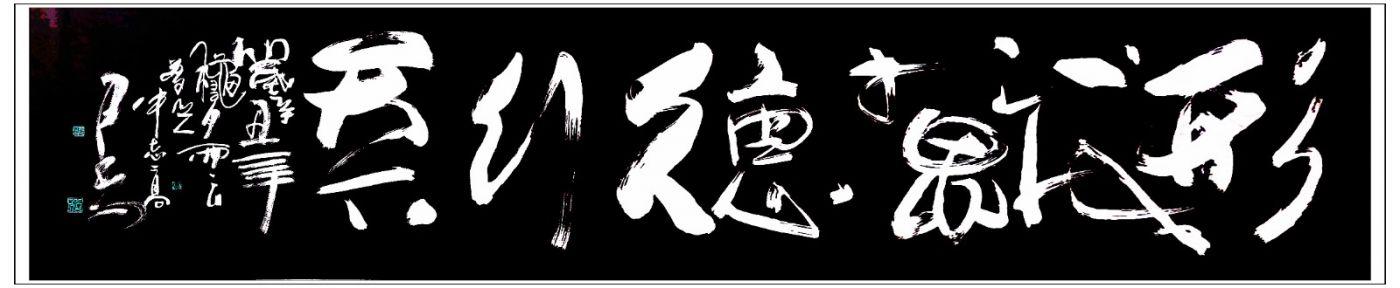 牛志高书法作品---2021.09.14_图1-1
