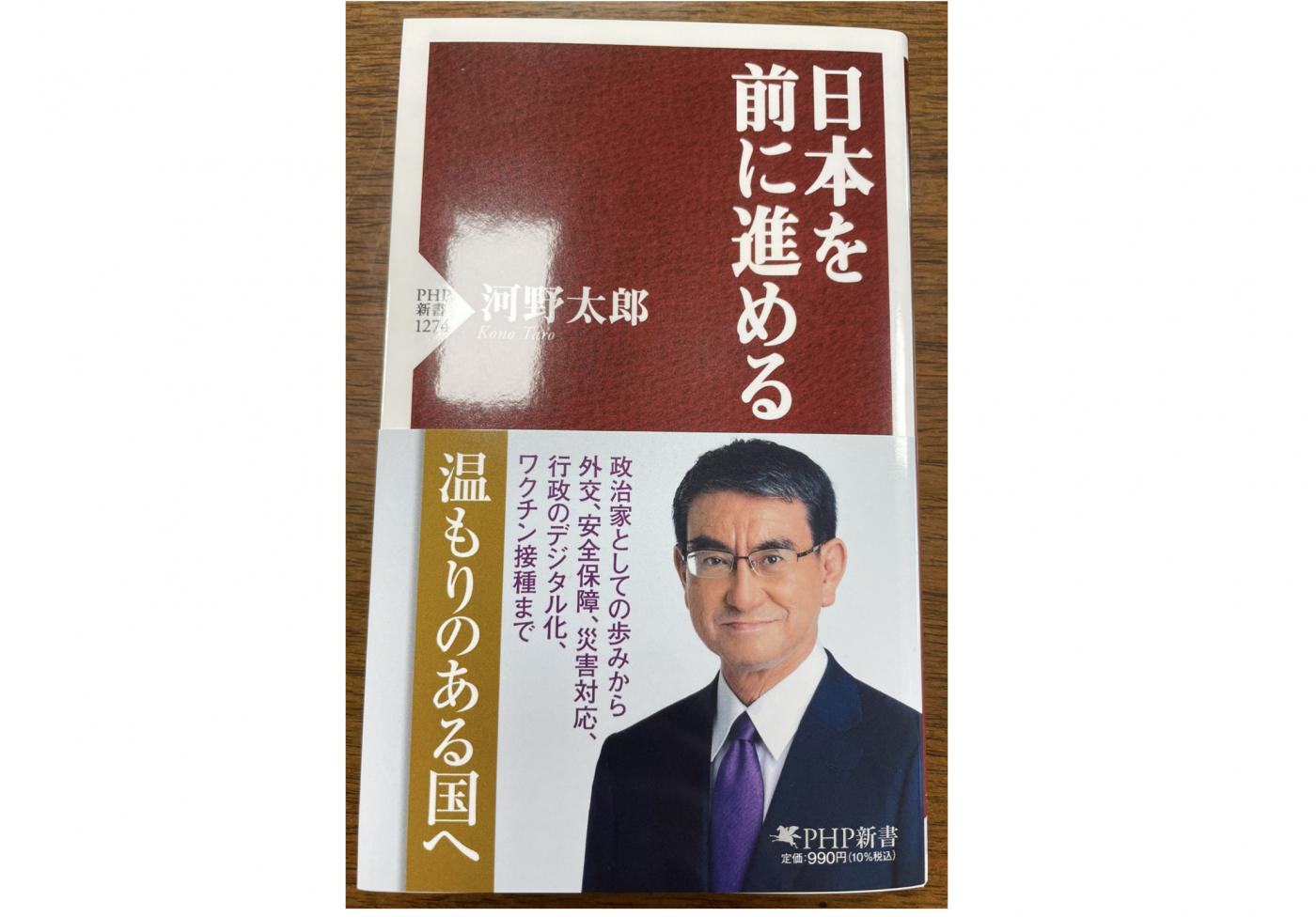 如果河野太郎当选下一任日本首相......_图1-4